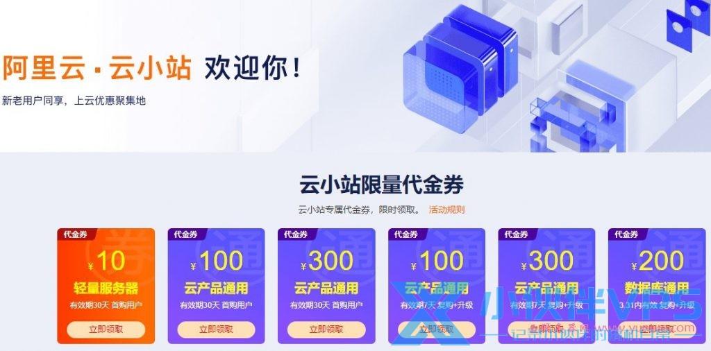"""021年阿里云小站云服务器活动总结"""""""