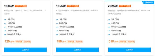 腾讯云轻量服务器有哪些优惠?(年付128元3M带宽起限制流量)