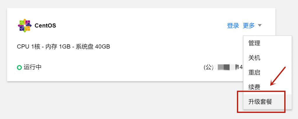 【延期】腾讯轻量云免费升级配置活动 延期至3.15