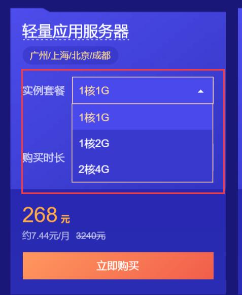 腾讯轻量云免费升级配置活动 延期至3.15插图2