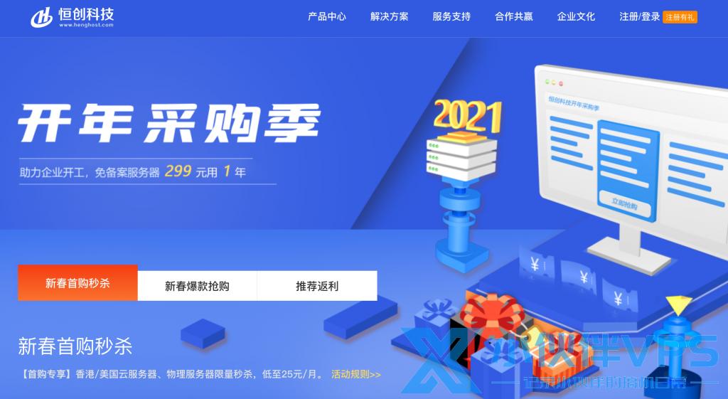 【开年采购季】恒创科技:香港/美国云服务器年付299元起,美国高防独服1800元起