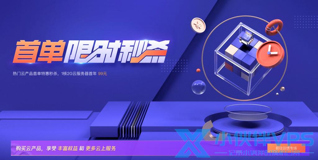 腾讯云:新老用户可买 国内 香港 新加坡 日本多节点促销 99元/年 1核1GB内存 香港VPS 388元/年