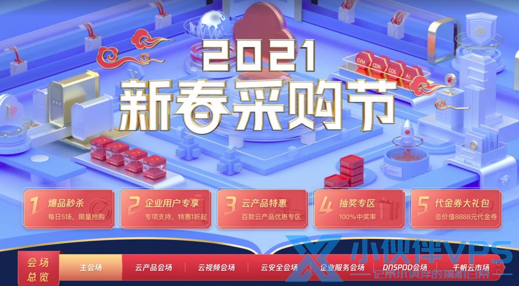 【新春采购节】腾讯云:1核/2G国内VPS年付95元,1核/2G/4Mbps国内轻量年付85元
