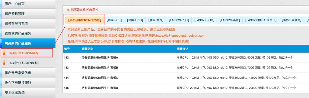【便宜】HostYun:新上美国三网GIA特价套餐,1核/1G/10G/500G/60Mbps/月付13.5元,原生IP
