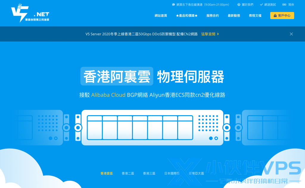 V5.NET:香港/美国云服务器,首单终身七折,CN2优质网络,月付35元起