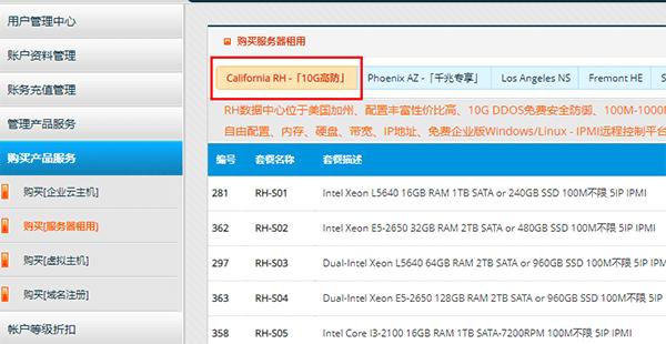 易速互联:美国加州独立服务器促销,月付299元起,BGP直连线路,10G防御