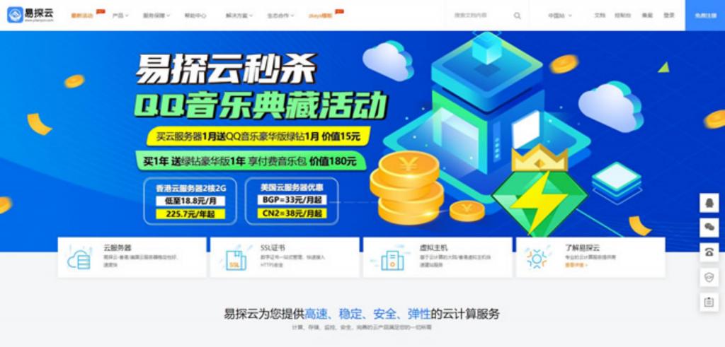 易探云:香港/美国/深圳/北京VPS月付18元起,188元/年;CN2、BGP等多线路